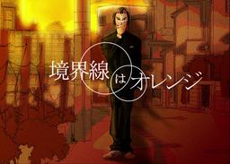 "Image of ""境界線はオレンジ (Kyoukaisen wa Orange)"""