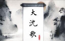 """Image of """"大氿歌 (Dà Jiǔ Gē)"""""""
