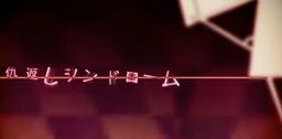 "Image of ""仇返しシンドローム (Adagaeshi Syndrome)"""