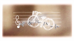 "Image of ""ペダルハート (Pedal Heart)"""