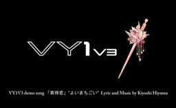 "Image of ""宵待恋 (Yoimachigoi)"""