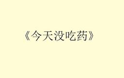 "Image of ""今天没吃药 (Jīntiān Méi Chī Yào)"""