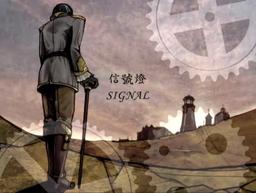 "Image of ""信號燈-SIGNAL"""