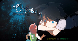 "Image of ""Side S : 인계시뮬레이커 (Side S : Ingye-Simulacre)"""