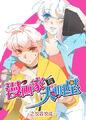 Manhua and idol cover.jpeg