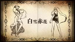 "Image of ""白雪赤花 (Shirayuki Akabana)"""