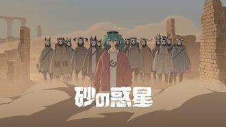 ハチ MV「砂の惑星 feat.初音ミク」