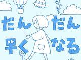 だんだん早くなる (Dan Dan Hayaku Naru)
