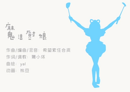 "Image of ""魔法厨娘 (Mófǎ Chú Niáng)"""