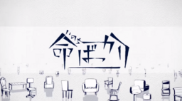 "Image of ""命ばっかり (Inochi Bakkari)"""