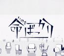 命ばっかり (Inochi Bakkari)