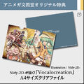 Vocalocreationclearfile