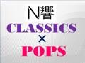 NHKClassicsxPops.jpg