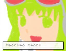 "Image of ""やめろ (Yamero)"""