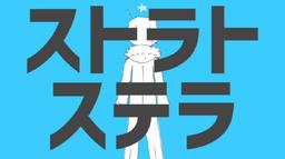 """Image of """"ストラトステラ (Strato Stella)"""""""