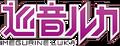 Logo lukav3 teaser.png