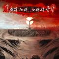 Sangnoksu SeeU Single Album.png