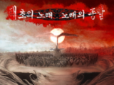 Taechoui Norae, Norae-ui Jongmal (태초의 노래, 노래의 종말) - Single