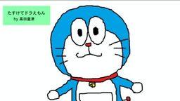 """Image of """"たすけてドラえもん (Tasukete Doraemon)"""""""