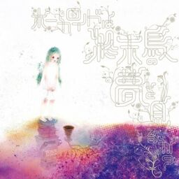 "Image of ""*サヨナラ、ワールドエンド。 (*Sayonara, World End.)"""