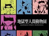 Jigokugata Ningen Doubutsuen (地獄型人間動物園)