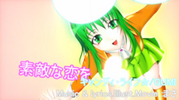 "Image of ""キャンディライフ☆ (Candy Life☆)"""