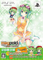 Megpoid the music limited edition game cover.jpg