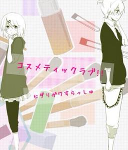 "Image of ""コスメティックラブ!! (Cosmetic Love!!)"""