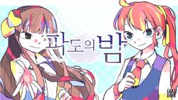 """Image of """"파도의밤 (Padouibam)"""""""