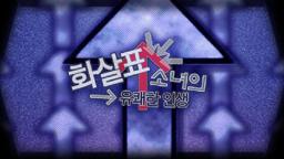"""Image of """"화살표 소녀의 유쾌한 인생 (Hwasalpyo Sonyeoui Yukwaehan Insaeng)"""""""