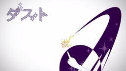 "Image of ""ダスト (Dust)"""