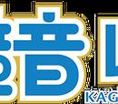 Kagamine Len/Cover songs list