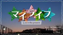 "Image of ""マイライフ (My Life)"""