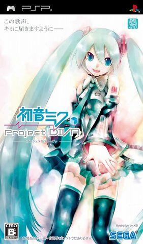 File:Project diva 00.jpg
