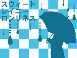 "Image of ""スウィートレイニーロンリネス (Sweet Rainy Loneliness)"""