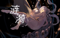 "Image of ""涟漪 (Liányī)"""