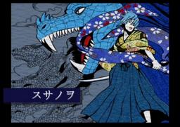 """Image of """"スサノヲ (Susanoo)"""""""