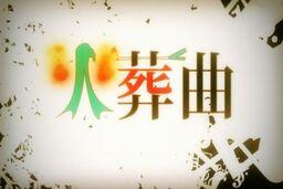 "Image of ""火葬曲 (Kasou Kyoku)"""