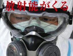 """Image of """"放射能がくる (Houshanou ga Kuru)"""""""