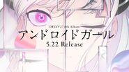 アンドロイドガール (ANDROID GIRL) - DECO*27 - Promotional Image (Album Release Date & Art)