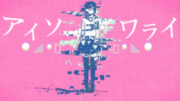 "Image of ""アイソワライ (Aisowarai)"""