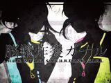 Noushou Sakuretsu Girl (脳漿炸裂ガール)