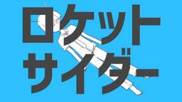 "Image of ""ロケットサイダー (Rocket Cider)"""