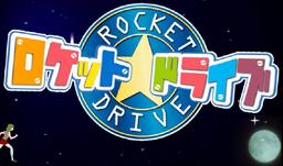 "Image of ""ロケット☆ドライブ (Rocket ☆ Drive)"""