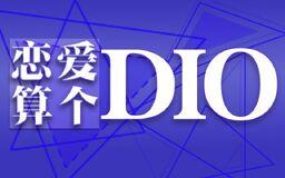 """Image of """"恋爱算个DIO!(Liàn'ài Suàn Gè DIO!)"""""""