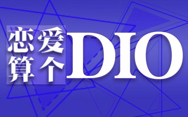 File:恋爱算个DIO!.jpg