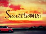 Seattle物语 II (Seattle Wùyǔ II)