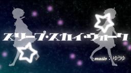"Image of ""スリープ・スカイ・ウォーク (Sleep Sky Walk)"""