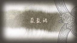 "Image of ""氤氲语 (Yīnyūn Yǔ)"""