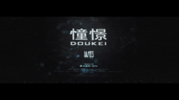 """Image of """"憧憬~DOUKEI~ (Doukei ~DOUKEI~)"""""""